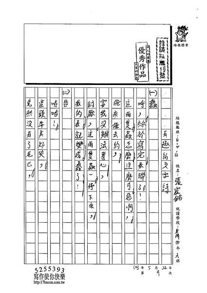 103W4409張宸銘 (1)