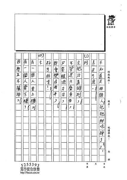 103W4409張宸銘 (2)