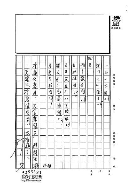 103W4409張宸銘 (3)