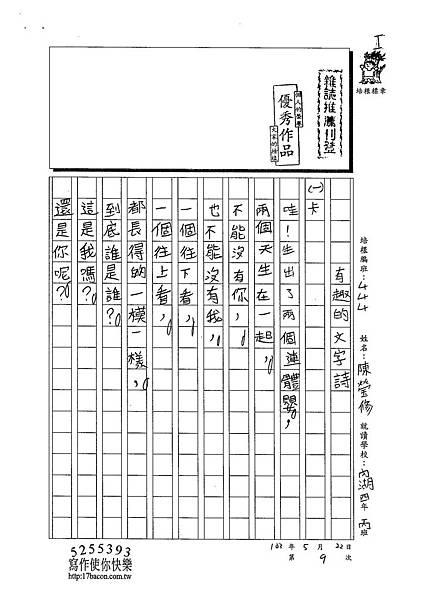 103W4409陳瑩修 (1)