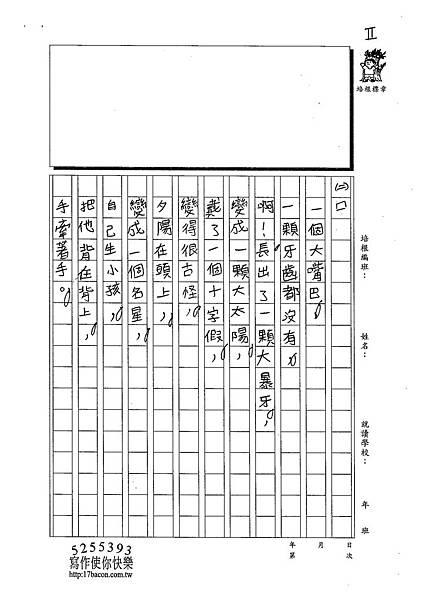 103W4409陳瑩修 (2)