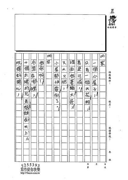 103W4409陳瑩修 (3)