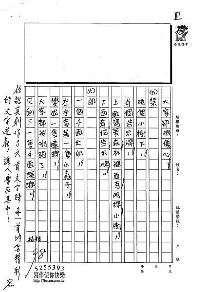 103W4409陳瑩修 (4)