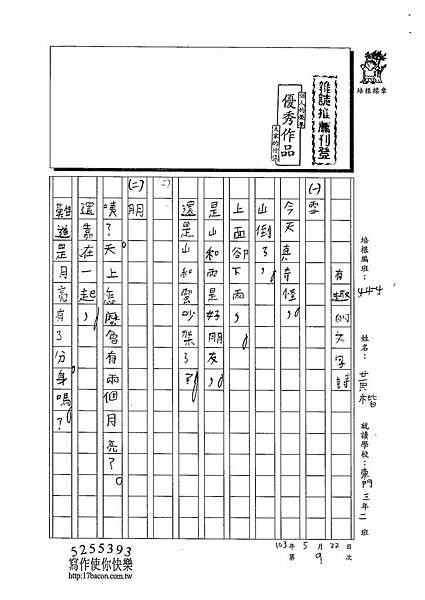 103W4409黃楷 (1)