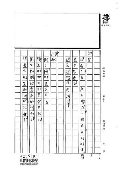 103W4409黃楷 (2)