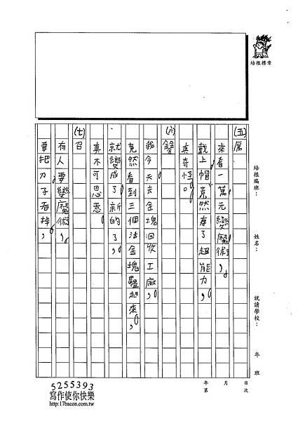 103W4409黃楷 (3)