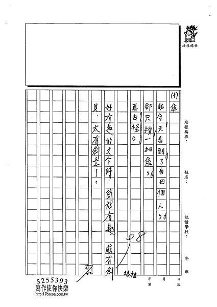103W4409黃楷 (5)