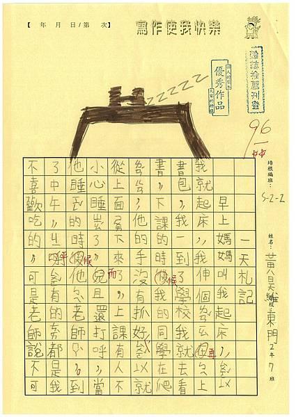 103W2408黃昊維 (1)