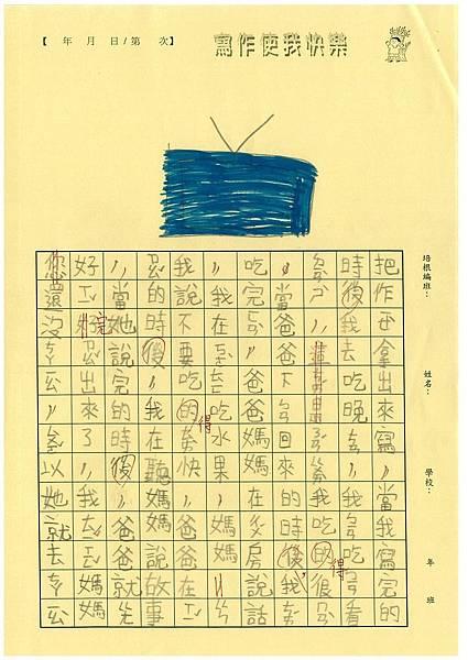 103W2408黃昊維 (3)