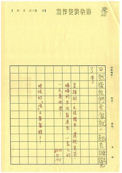 103W2408黃昊維 (4)