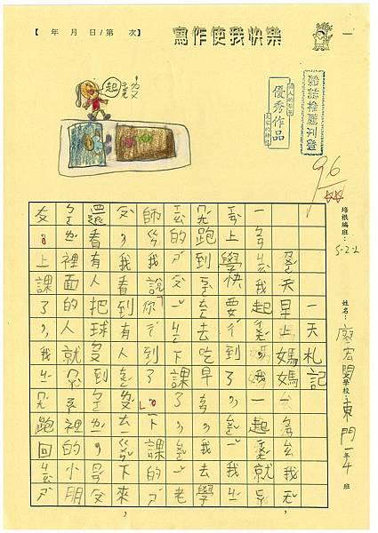 103W2408廖宏閔 (1)