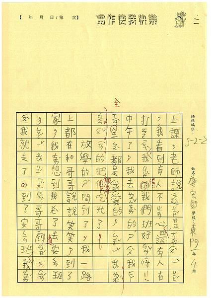 103W2408廖宏閔 (2)