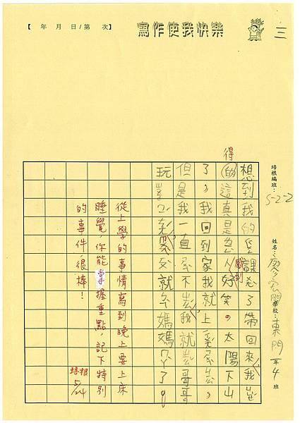 103W2408廖宏閔 (3)