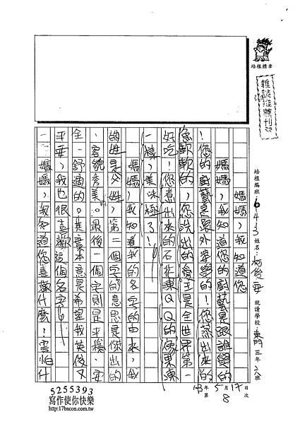 103W3408柯俊安 (1)