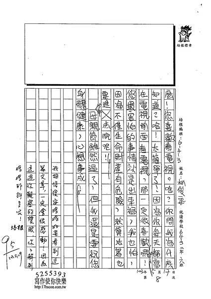 103W3408柯俊安 (2)