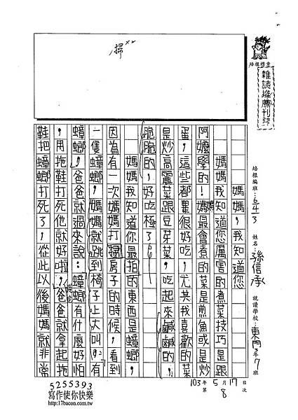 103W3408孫信承 (1)