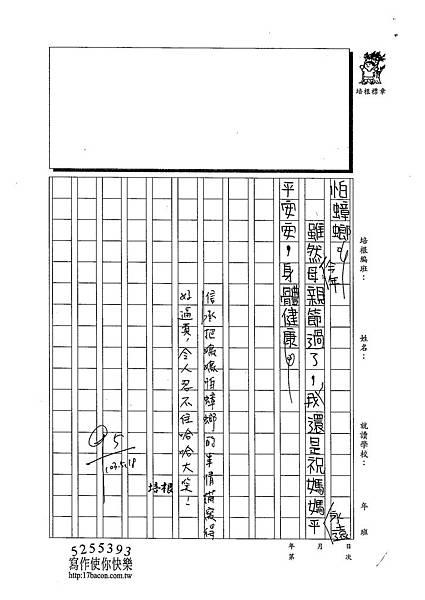 103W3408孫信承 (2)