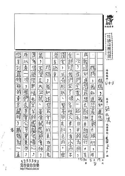 103W3408莊云淇 (1)
