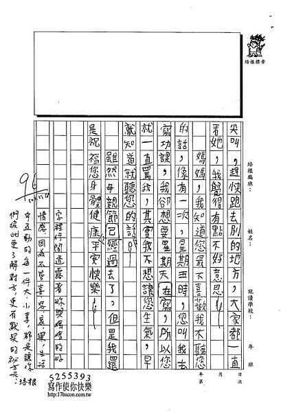 103W3408莊云淇 (2)