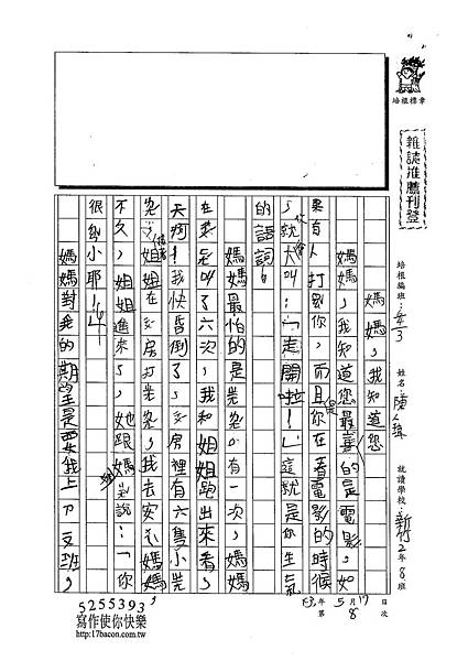 103W3408陳人瑋 (1)