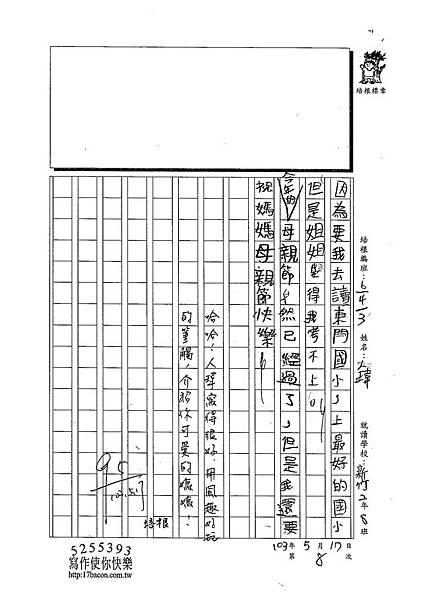 103W3408陳人瑋 (2)