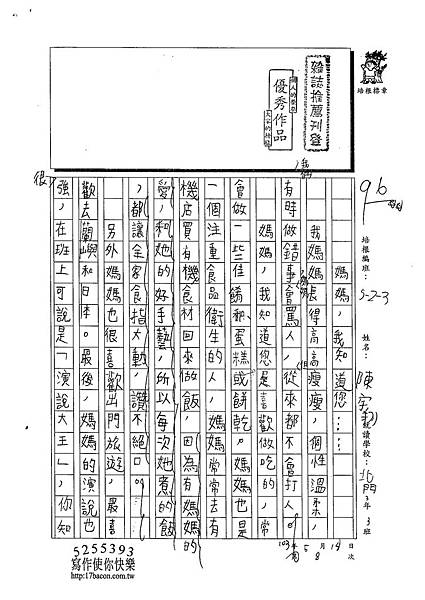 103W3408陳宇翔 (1)