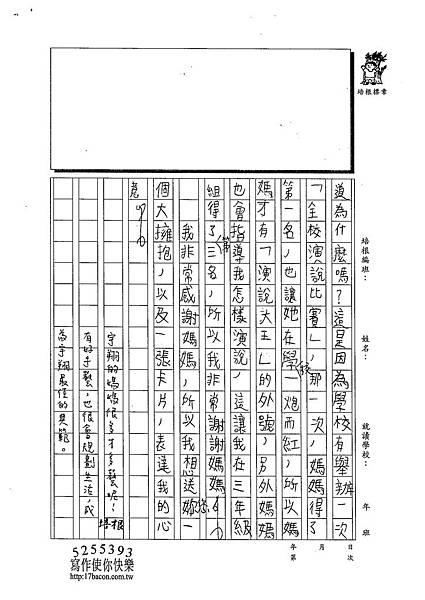 103W3408陳宇翔 (2)