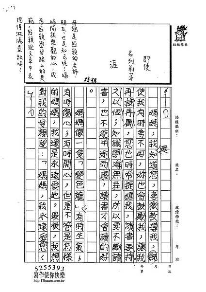 103W3408陳冠穎 (2)