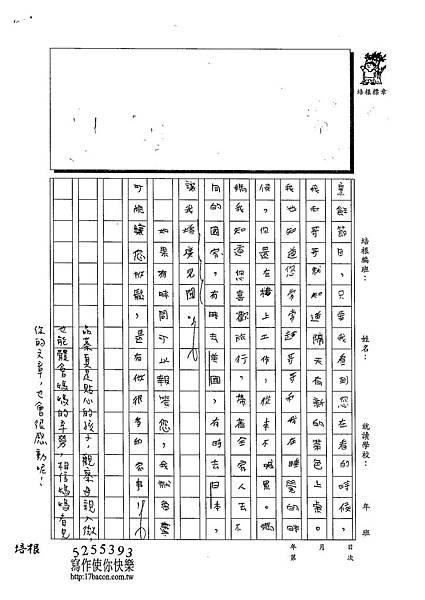 103W3408陳品蓁 (2)