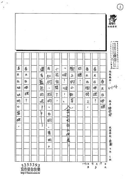 103W4408陳奕君 (1)