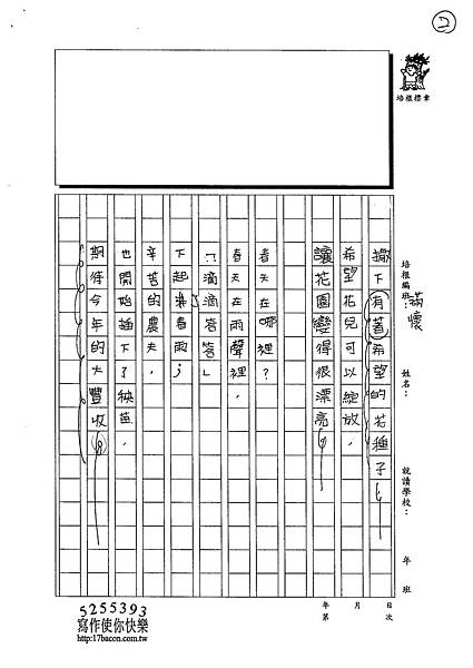 103W4408陳奕君 (2)
