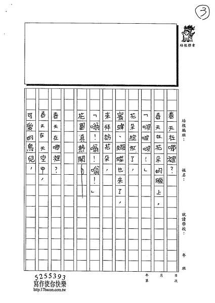 103W4408陳奕君 (3)