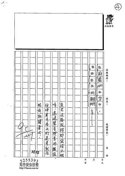 103W4408陳奕君 (4)
