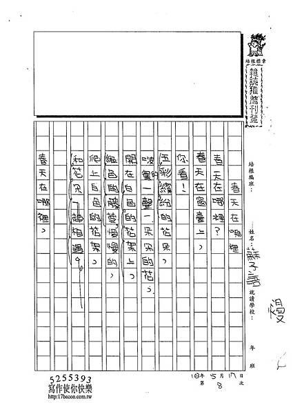 103W4408蘇子語 (1)