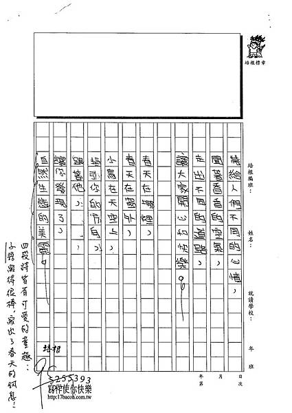 103W4408蘇子語 (3)