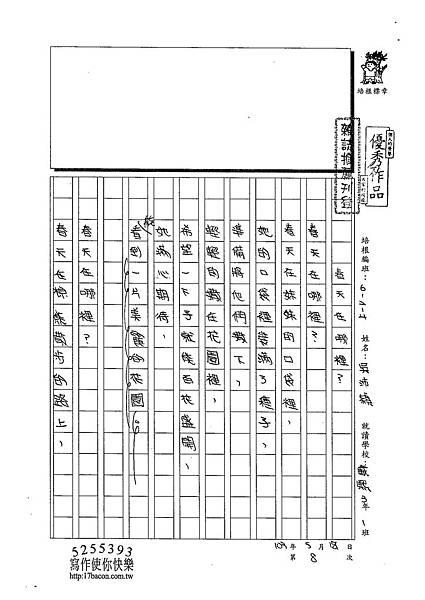 103W4408吳沛穎 (1)