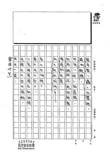 103W4408吳沛穎 (2)