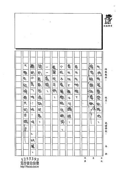 103W4408吳沛穎 (3)