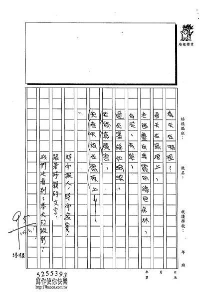 103W4408吳沛穎 (4)