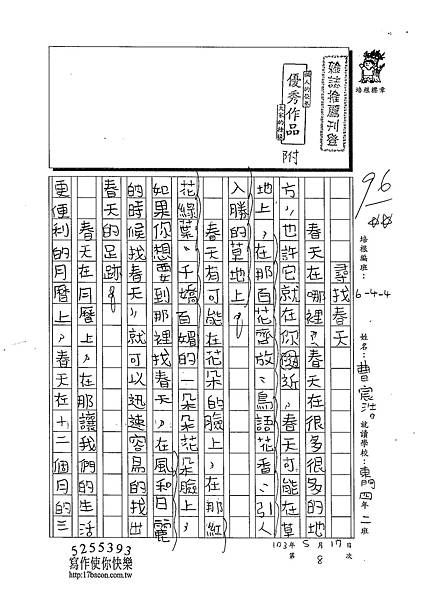 103W4408曹宸浩 (1)