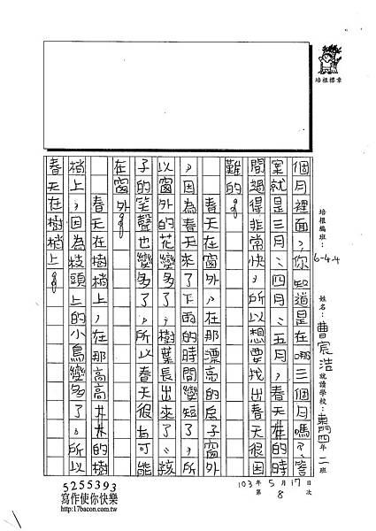 103W4408曹宸浩 (2)