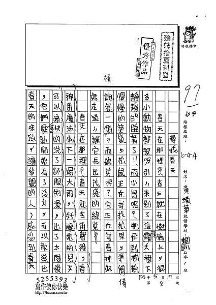 103W4408黃靖棻 (1)