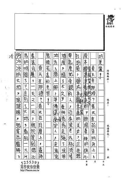 103W4408黃靖棻 (2)