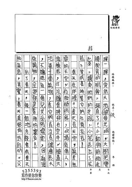 103W4408黃靖棻 (3)