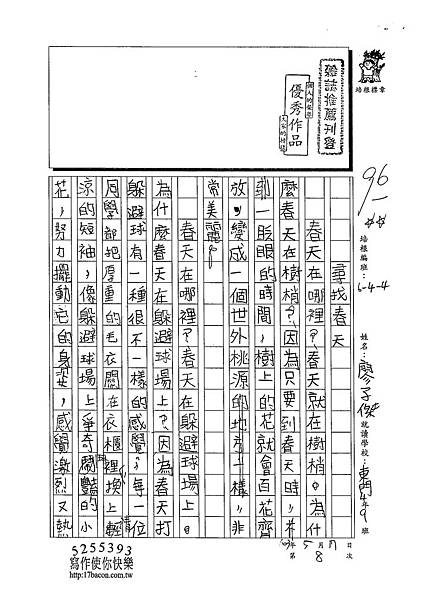 103W4408廖子傑 (1)