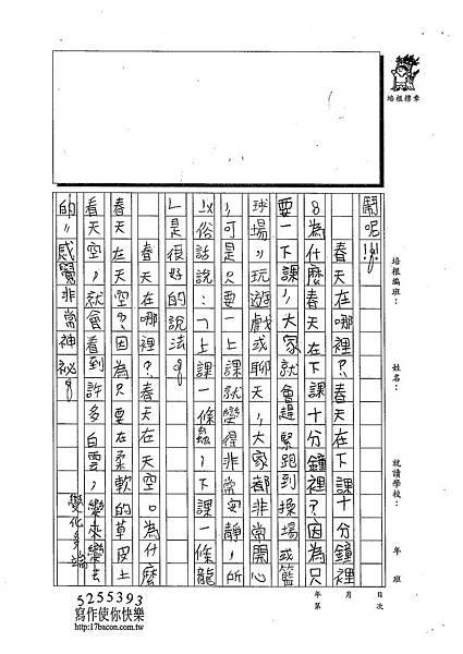 103W4408廖子傑 (2)