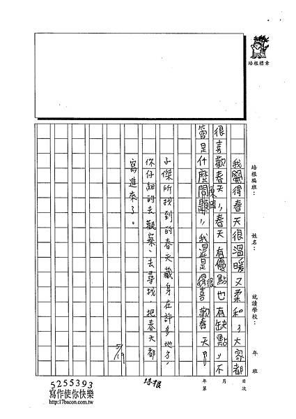 103W4408廖子傑 (3)
