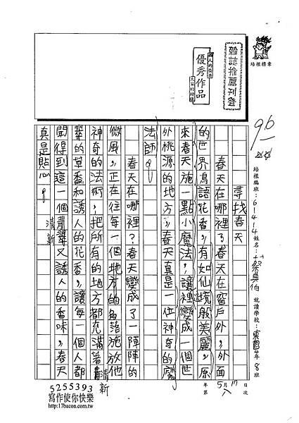 103W4408蔡典伯 (1)