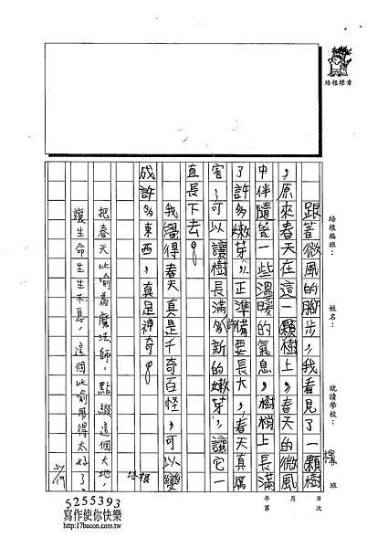 103W4408蔡典伯 (2)