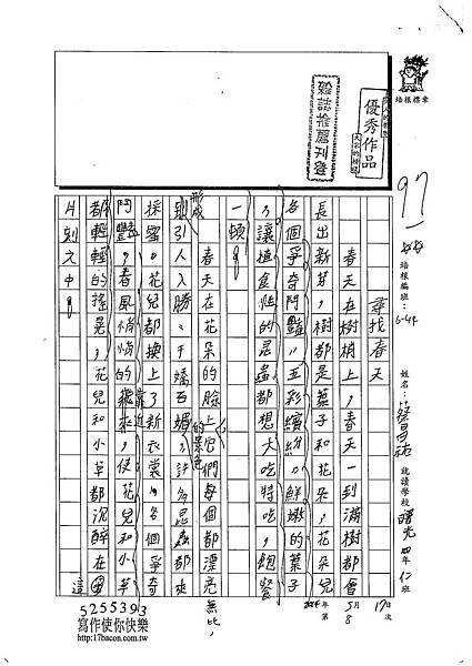 103W4408蔡昌祐 (1)